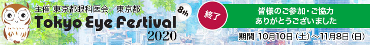 Tokyo Eye Festival 2020