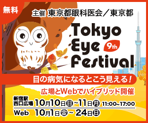 Tokyo Eye Festival 9th(2021年)
